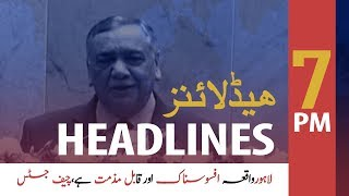 ARYNews Headlines |Govt responsible to provide medical treatment to prisoners| 7PM | 14 Dec 2019