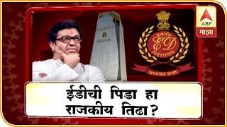Raj Thackeray | ईडीची पिडा हा राजकीय तिढा? | माझा विशेष | ABP Majha