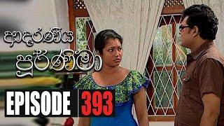 Adaraniya Purnima | Episode 393 30th December 2020 Thumbnail