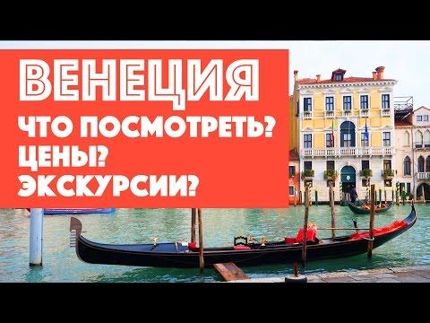Отдых в Венеции   Из Вероны в Венецию на поезде   Что посмотреть в Венеции   Цены в Венеции