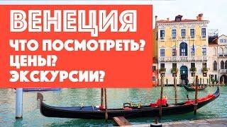 Отдых в Венеции | Из Вероны в Венецию на поезде | Что посмотреть в Венеции | Цены в Венеции(Много полезной информации об отдыхе в Италии смотрите на сайте https://goo.gl/MuKUhY welcometravel.ru ПОЛЕЗНЫЕ РЕСУРСЫ:..., 2016-12-06T10:22:24.000Z)