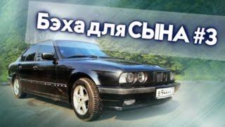 Бэха для СЫНА #3 | Ремонт и Восстановление BMW e34 525 своими руками | Иван Зенкевич Про Автомобили