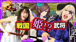 【戦舞姫】ゴー☆ジャスとよきゅーんが初見プレイ!【GameMarketのゲーム実況】