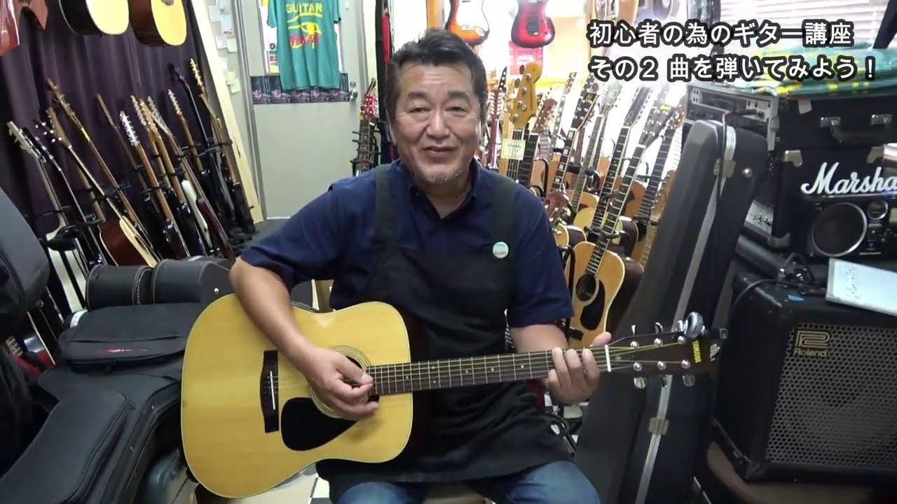 初心者の為のギター講座その2 曲を弾いてみよう!