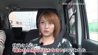 高橋みなみ「秋元康に裸にされると思った」 田村淳 暴露ドライブ延長戦① AKB48 131116