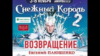 Снежный Король-2. Возвращение - 3-8 ноября - Ледовый дворец
