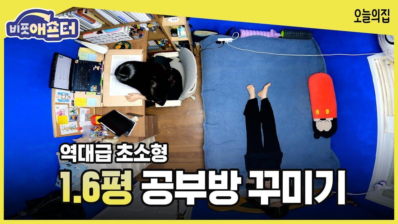 공부를 위해 침대를 포기했다!📖 역대급 초소형 1.6평 방에 공부 공간 만들기 | 비포애프터 ep.32