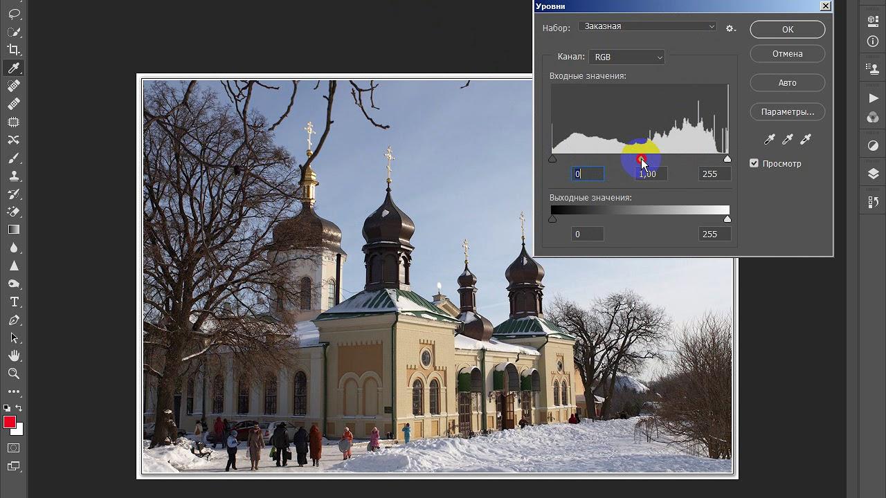 Настройка уровней фотографии с помощью программы Фотошоп
