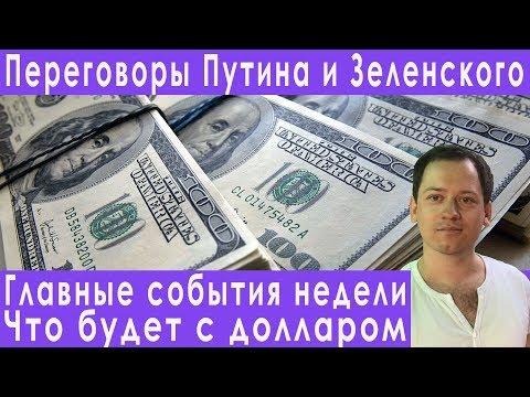 Путин Зеленский Донбасс последние новости экономики прогноз курса доллара евро рубля на декабрь 2019