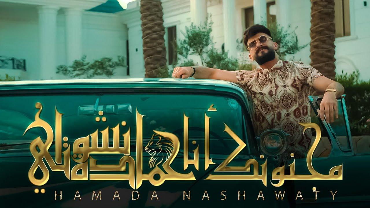 حمادة نشواتي مجنونك انا Hamada Nashawaty majnunk ana[ Official Music Video