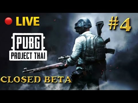 🔴 【 PUBG Project Thai 】CBT #4 - PUBG PC Thai Gas Kuyy !!!
