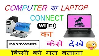 Computer ya Leptop me connected wifi ka password kaise pata kare -in hindi