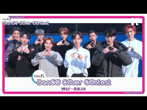 Winners of PENTAGON(펜타곤) 'Naughty boy(청개구리)' Choreography Cover Contest