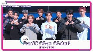 Winners of PENTAGON(펜타곤) 'Naughty boy(청개구리)' Choreography Cover Contest