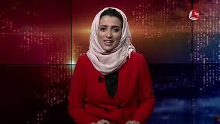 وزير الدفاع الامريكي ماتيس  وأبرز معالم التسوية في اليمن | حديث المساء