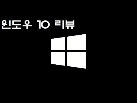 윈도우 10 리뷰!