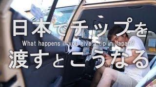 日本でチップを渡そうとするとどうなるのか試す!|I try in Japan American Culture