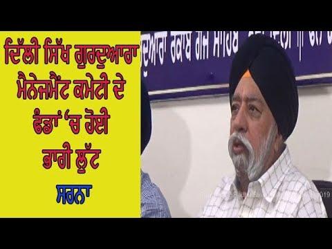 Paramjit Sarna on DSGMC funds - ਸਰਕਾਰ ਤੋਂ ਕੀਤੀ ਜਾਂਚ ਦੀ ਮੰਗ