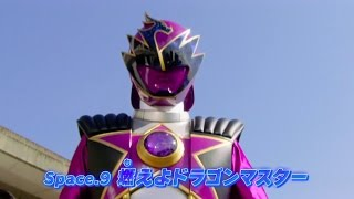 Uchuu Sentai Kyuranger- Space 9 PREVIEW (English Subs) マーダッコ 検索動画 26