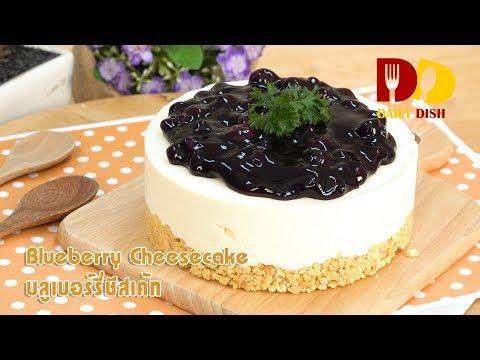Blueberry Cheesecake   Bakery   บลูเบอรี่ชีสเค้ก - วันที่ 25 Aug 2019