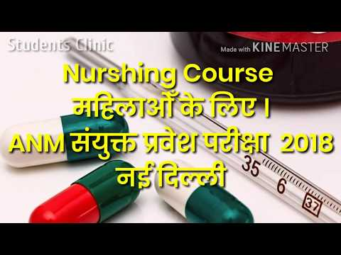 ANM COURSE FOR GIRLS | ANM COURSE DETAILS | CAREER AS ANM | CAREER IN NURSING MIDWIFERY| Students Cl