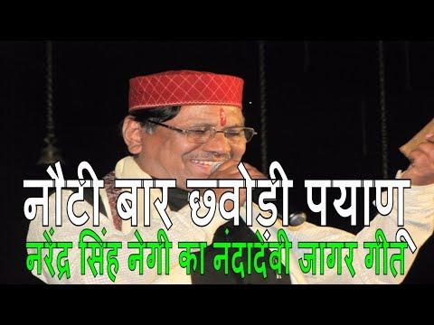 Nanda Devi Garhwali Jagar song – Chhavori Payanu by Narendra Singh Negi || Raj Jat yatra song