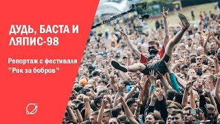 """Дудь, Баста и Ляпис-98. Репортаж с фестиваля """"Рок за бобров"""""""
