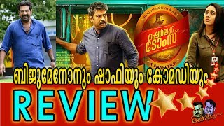 Sherlock Toms Malayalam Movie Review by KandathumKettathum | Biju Menon