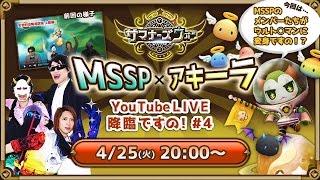 【4/25サマナーズウォー公式生放送】MSSP×アキーラ Youtube降臨ですの!#4【MSSP/M.S.S Project】 thumbnail