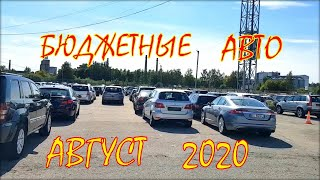 Авто по бюджетным ценам, до 2000 евро. Август 2020.
