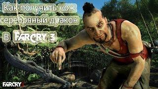 Как получить нож Серебряный дракон   Татау нож в Far Cry 3