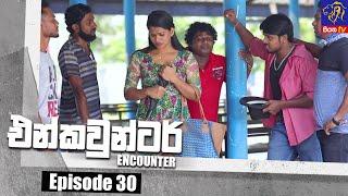 Encounter - එන්කවුන්ටර් | Episode 30 | 21 - 06 - 2021 | Siyatha TV Thumbnail
