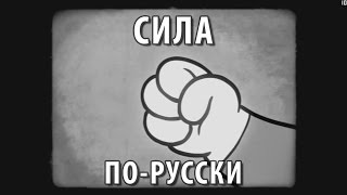 FALLOUT 4 Strength La Russe