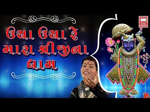 Uncha Uncha Mara Shreejina Dham I Devotional I Master Rana I Soor Mandir