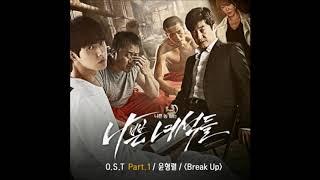 Break Up - 윤형렬(Yoon Hyung Ryul) [나쁜 녀석들   Bad Guys OST] Part. 01 (2014)