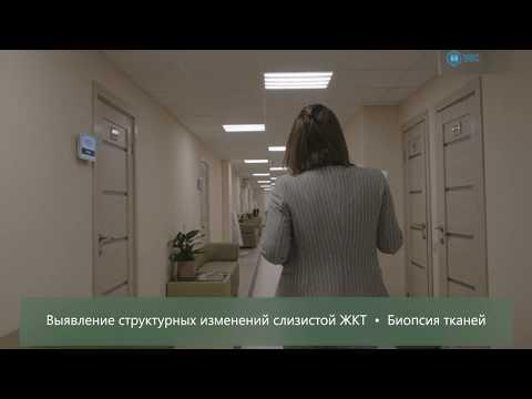"""Эндоскопия в """"СМ-Клиника"""""""