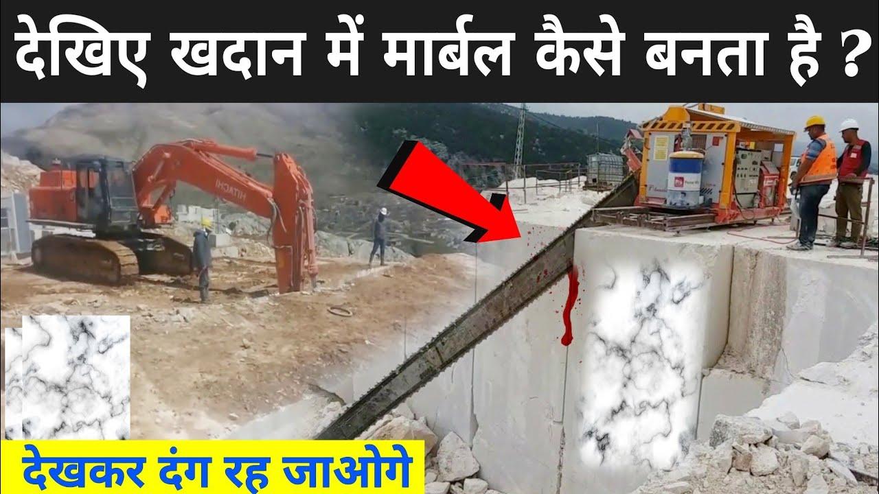 देखिए खदान में मार्बल कैसे बनता है | Makrana Marble Mining | Marble Mines In India