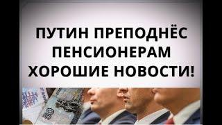 Путин преподнёс пенсионерам хорошие новости!