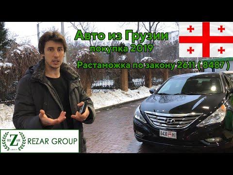 Покупка Авто из Грузии 2019 с растаможкой под ключ - Лучшие видео поздравления в ютубе (в высоком качестве)!