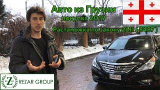 Покупка Авто из Грузии 2019 с растаможкой под ключ