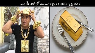 9 Things You Don't Know About Gold    سونا آخر اتنا قیمتی کیوں ہوتا ہے   Haider Tv