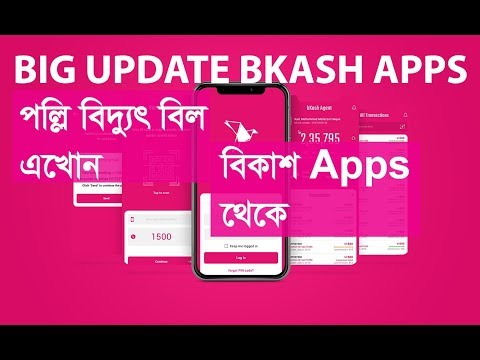 Palli Bidyut Bill payment By bkash apps