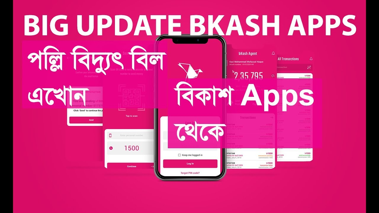 Palli Bidyut Bill payment By bkash apps - Видео онлайн