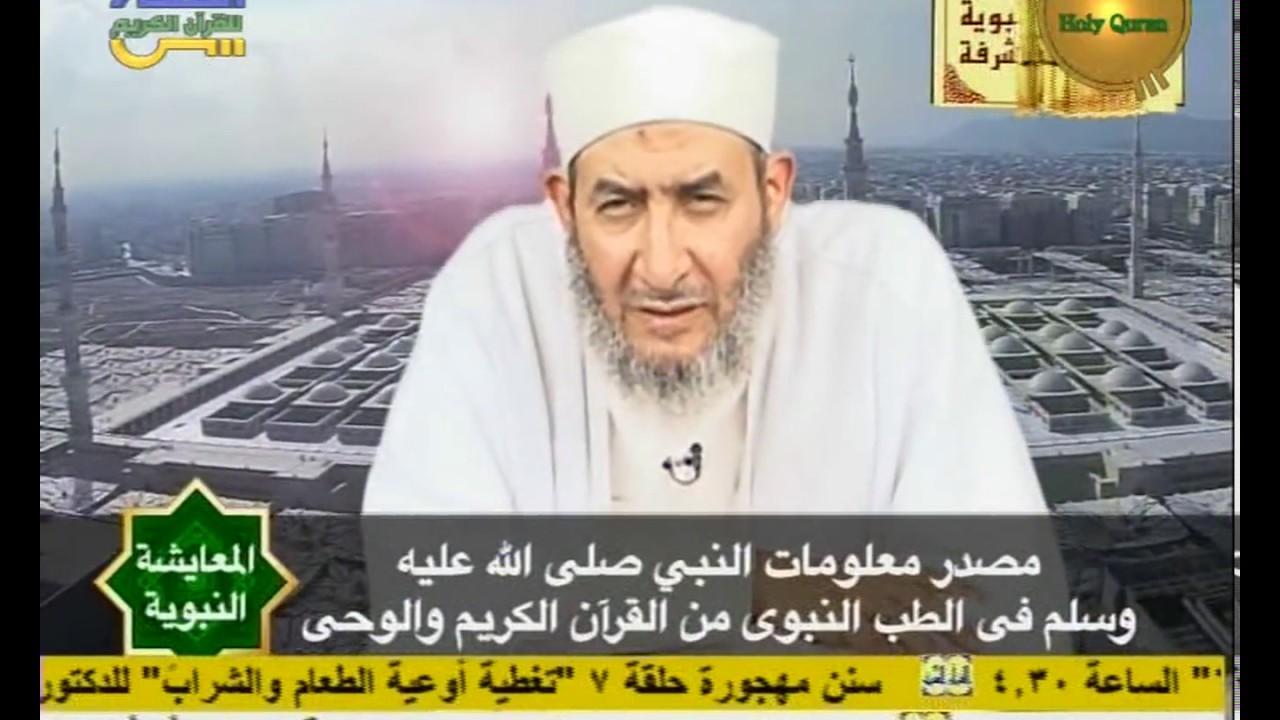 مصادر النبي صلي الله عليه وسلم في الطب و العلاج | المعايشة النبوية