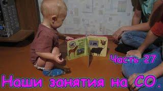 Наши занятия на СО. (Часть 27) (10.18г.) Семья Бровченко.