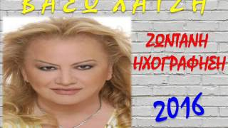 ΒΑΣΩ ΧΑΤΖΗ -ΖΕΙΜΠΕΚΙΚΑ (ΑΣΩΠΙΑ_2016)