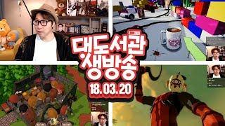 대도서관 LIVE] 유기농 식당 운영 게임 / 커피 몰래 나르기 게임 / 젤다의 전설 야숨 - 사막의 마을 3/20(화) GAME 생방송