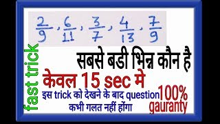 math trick //Fractional Value Tricks | Maths | railway special 2018