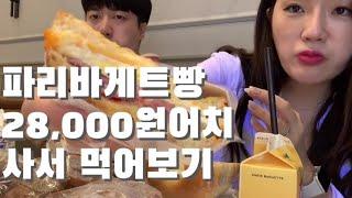 [일상]#5 닝구라이프;파리바게트 빵 먹빵! 너무 행복…