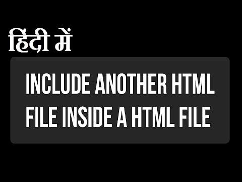 हिंदी में - एक HTML फ़ाइल के अंदर एक और HTML फ़ाइल शामिल करें
